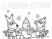 Пеппа и снеговик