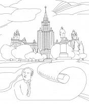 Раскраска МГУ