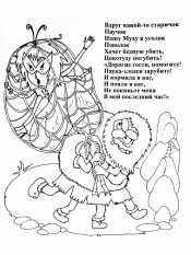 Паучок похищает Муху - Цокотуху