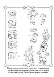 Логика для детей