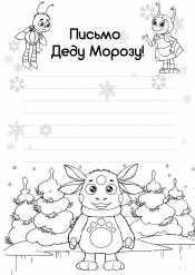 Письмо Лунтик