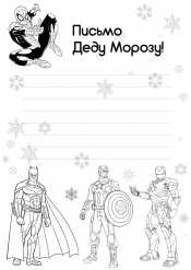 Письмо Супергерои