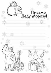 Письмо Маша и медведь