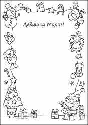 Письмо Деду Морозу шаблон
