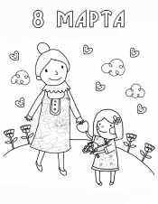 Мама и дочка на 8 марта
