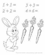 Раскраска с примерами в пределах 10