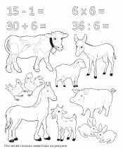 Животные с примерами