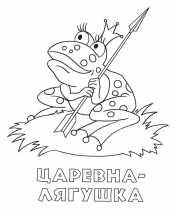 Рисунок Царевна Лягушка