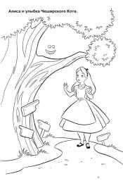 Алиса и улыбка Чеширского кота