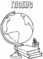 Рисунок глобус