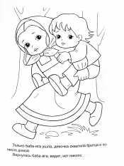Девочка и братец