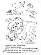 Девочка и братец у речки