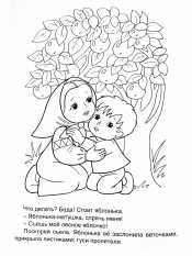 Девочка и братец под яблонькой
