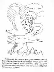 Полет на лебедях