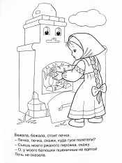 Девочка и печка