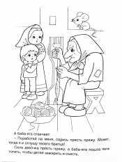 Девочка у Бабы Яги