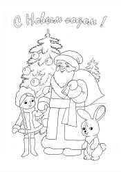 Дед и Снегурочка у елочки