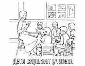 Дети слушают учителя