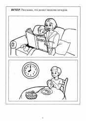 Рисунок режим дня