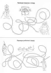 Раскраска Лабиринт для детей