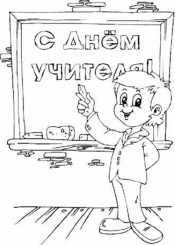 День учителя для детей