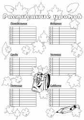 Расписание уроков для детей