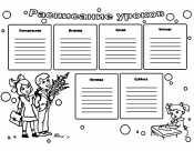 Рисунок расписание уроков