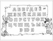 Алфавит с животными