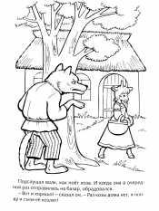 Волк и коза