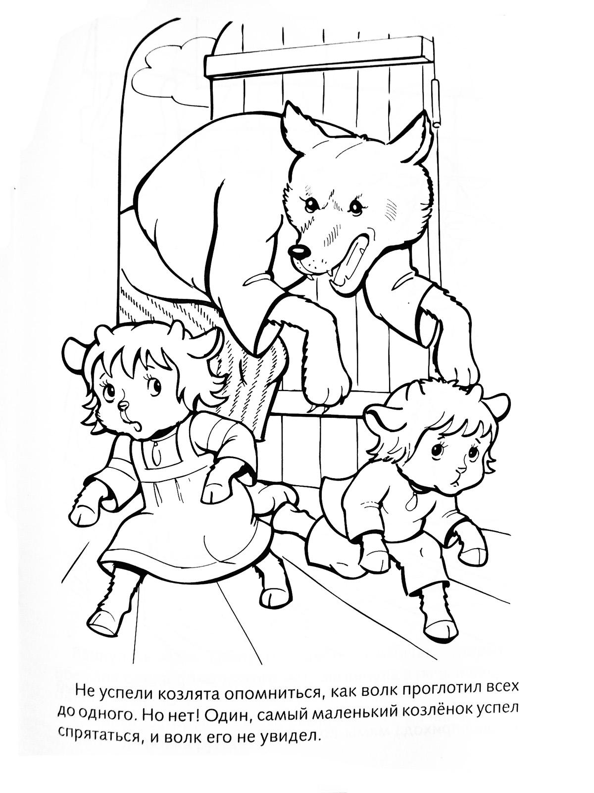 Раскраска Волк и семеро козлят- детские раскраски ...