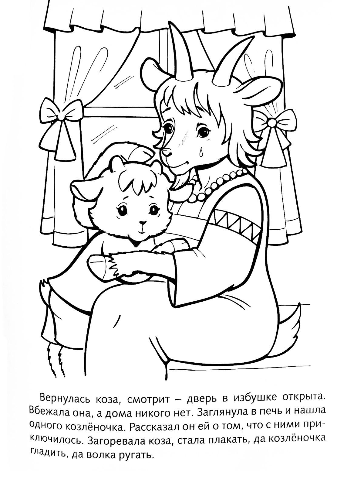 раскраска волк и семеро козлят детские раскраски