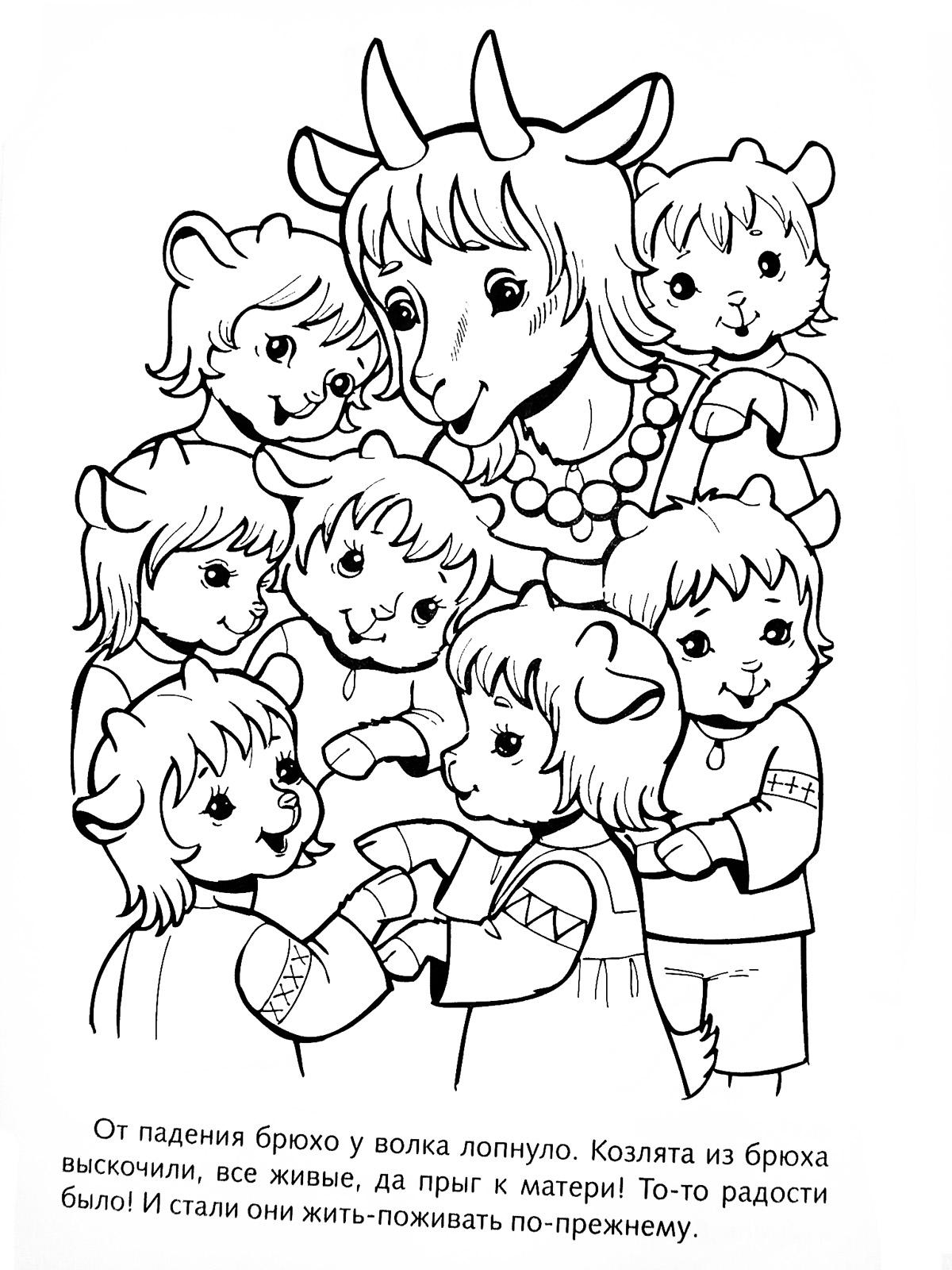 Семеро детей раскраска